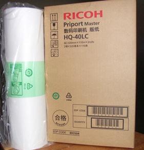 理光4510P/4543一体机版纸HQ40型版纸