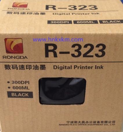 荣大R323一体机油墨
