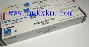佳能NGP-67彩色数码betway官网碳粉黑色